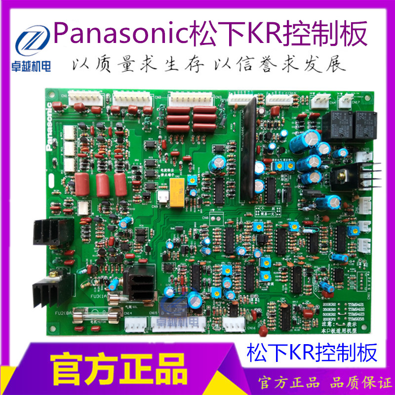Control Board of KR 350 KR 500 Gas Shielded Welding Machine