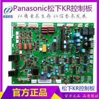 Control Board of KR-350 KR-500 Gas Shielded Welding Machine