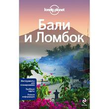 Бали и Ломбок (978-5-699-67840-2, 432 стр., 16+)