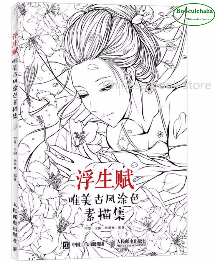 Line Drawing Book : Chinese ancient figure line drawing book cartoon art