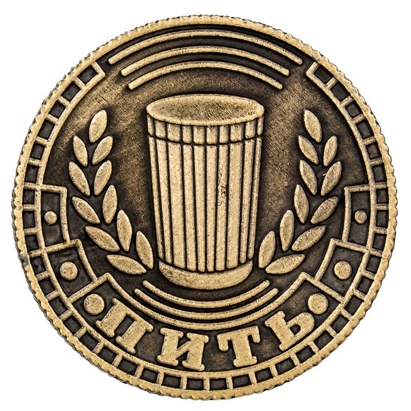 Metal Coin. Vintage Home decorative crafts coin russian rouble Coin. Drink, Do not drink coins diameter 2.5 cm
