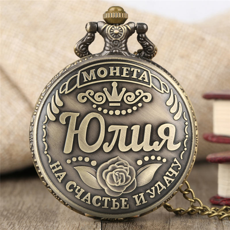 YISUYA Russian Coins Rouble Pocket Watch Quartz Lady Name Julia Russian Retro Pendant Watches Clock Women Reloj Enfermera