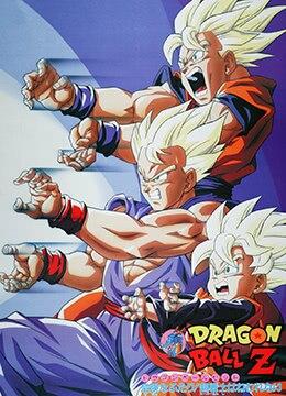 《龙珠Z剧场版10:两人面临危机! 超战士难以成眠》1994年日本动画动漫在线观看
