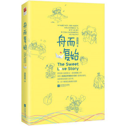 Chinese Popular Novels The Sweet Love Story Zhou Er Fu Shi By Zhao Qianqian For Adult Fiction Books