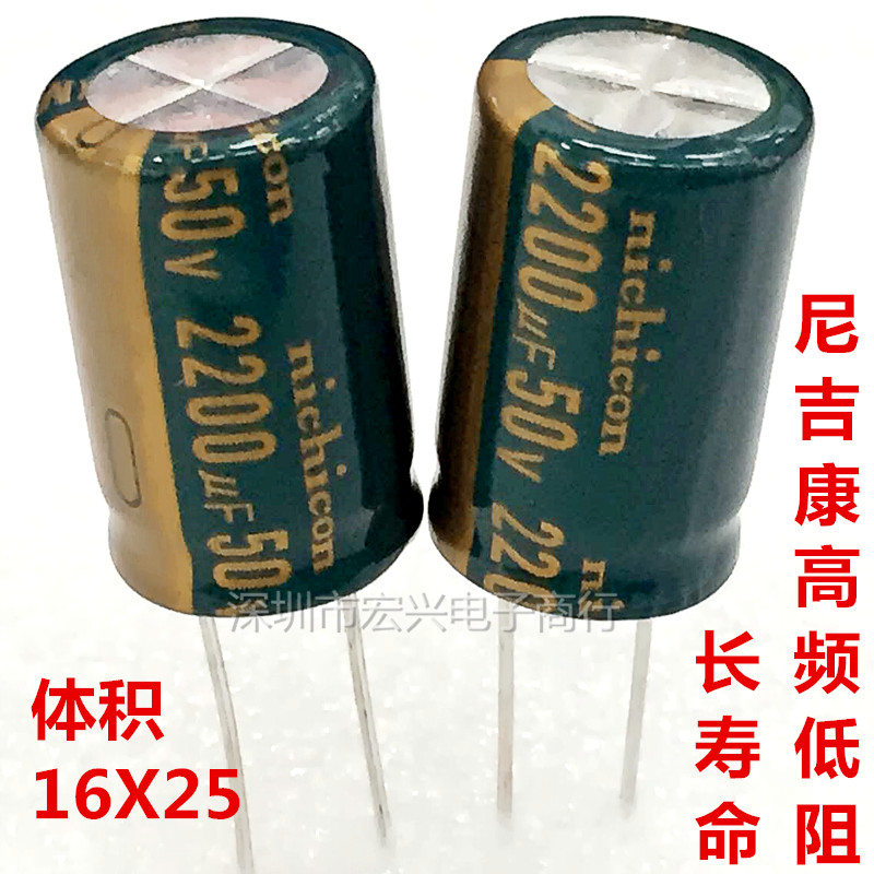 50V2200UF  Long-life High-frequency Low-imped Electrolytic Capacitors 2200uf 50v Volume 16X25mm