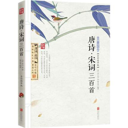 Poetry Appreciation Edition Fine Illustrated Dictionary Of Books Poetry Of Tang & Word Of Song Chinese Ancient Literary Classics