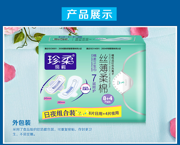Organic Cotton ZhenRou Sanitary Towels 1Pack=8 Night+4 Daily Pieces  Woman Healthy Physical Environment Clean And Comfortable