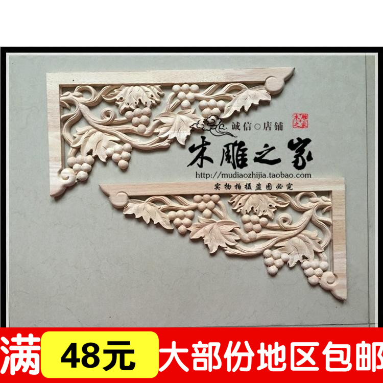 Dongyang wood carving in the european grape floral flower for Applique furniture decoration