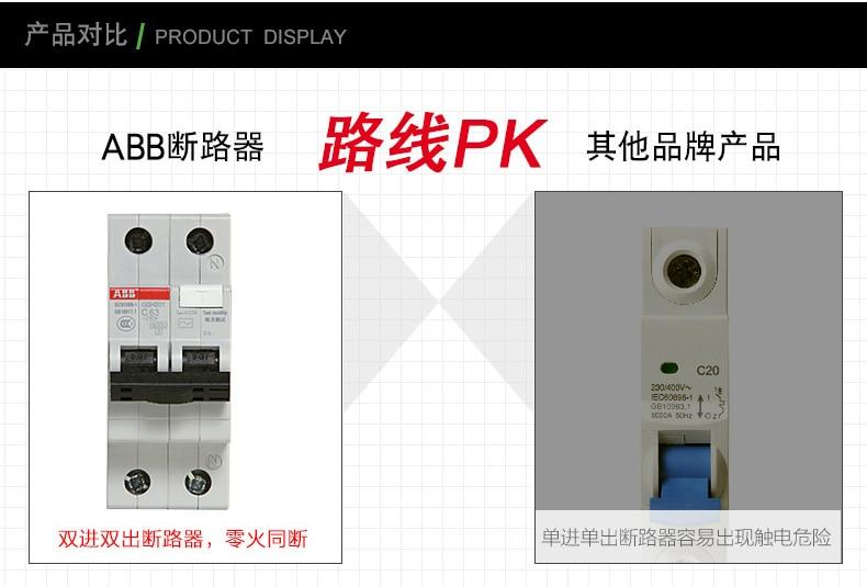 ABB домашняя система распределения питания предлагает двухкомнатный воздушный выключатель утечки
