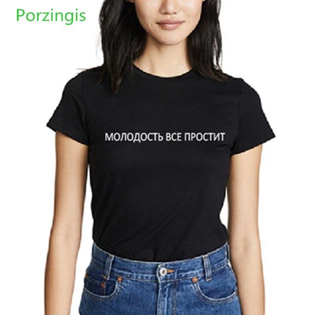 Nouveau été femmes T-shirts blanc russe lettre Inscription jeunesse pardonnera tout imprimé Style haut décontracté femme t-shirt