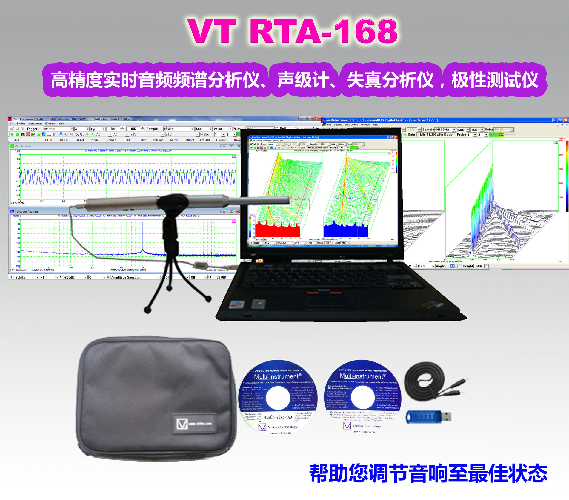 High Precision Real-time Audio Analyser (Audio Testing, Sound Level Meter, Oscilloscope) Noise Meter RTA-168B