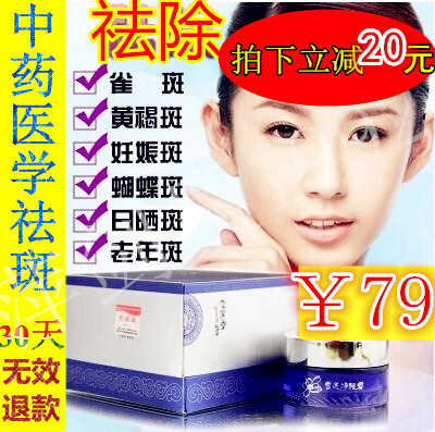 website old Fanjia lotus lotus hall net spot cream freckle cream to Yellow Yellow Brown Genuine Whitening Cream