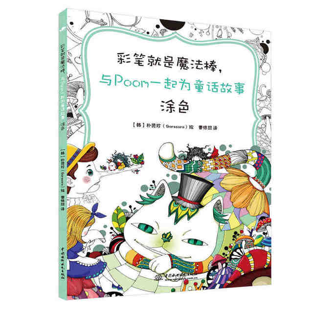 Color de la pluma es la varita mágica libro para colorear para niños ...