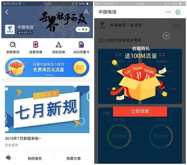 支付宝收藏中国电信小程序 免费得100M流量