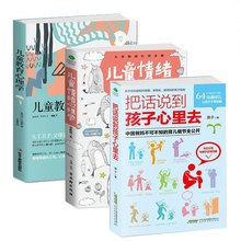 3 Book / Set Guidelines for Children's Education Speak to your child Children's Pediatric Emotional Psychology Book