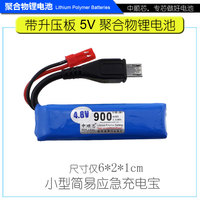 li po li ion batteries lithium polymer battery 5v lipo li ion rechargeable lithium ion for Emergency charging 900mAh 5.5V