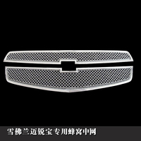 Special Middle Mesh Honeycomb Mesh Stainless Steel Front Grille For Chevrolet Malibu