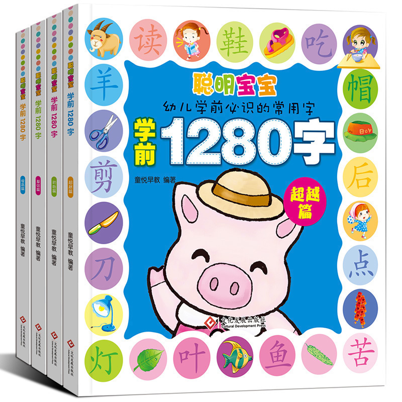 4pcs/set New 1280 Chinese Wods Preschool Essential Words Book Including Pin Yin Words And Picture For Chinese Starter Learners