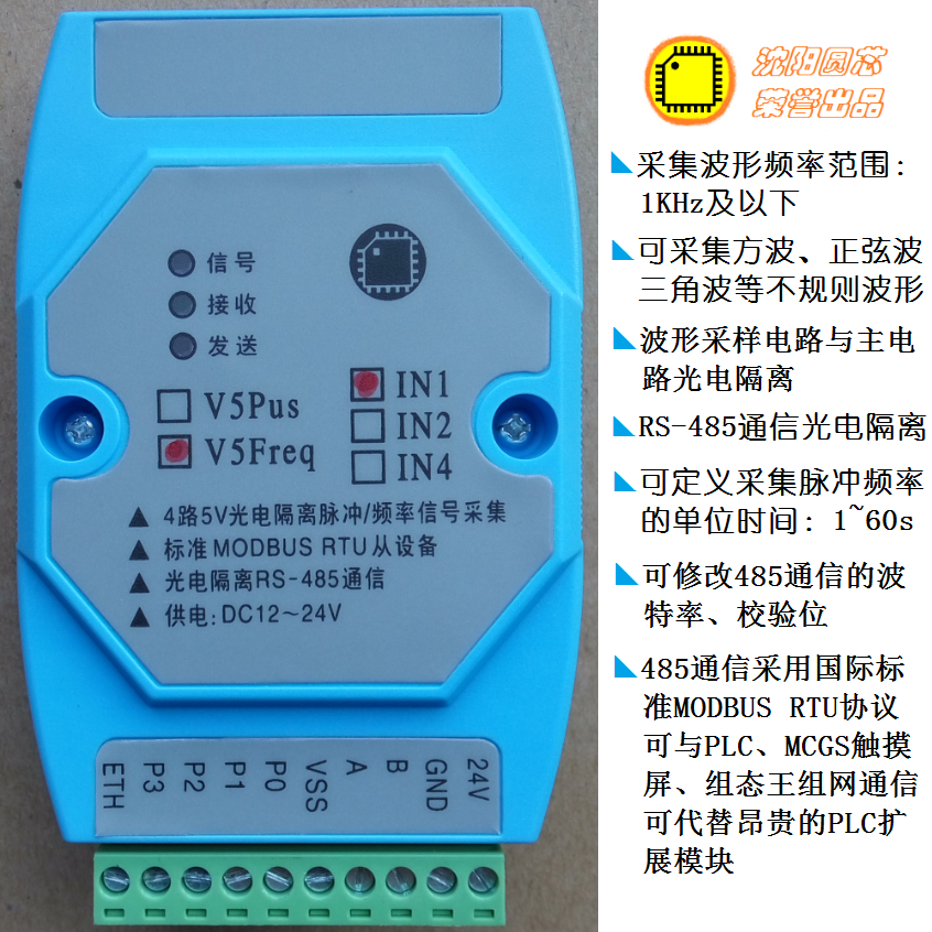 5V Square Wave, Sine Wave, Triangle Wave, Pulse Frequency Acquisition Module, MODBUS, RTU5V Square Wave, Sine Wave, Triangle Wave, Pulse Frequency Acquisition Module, MODBUS, RTU