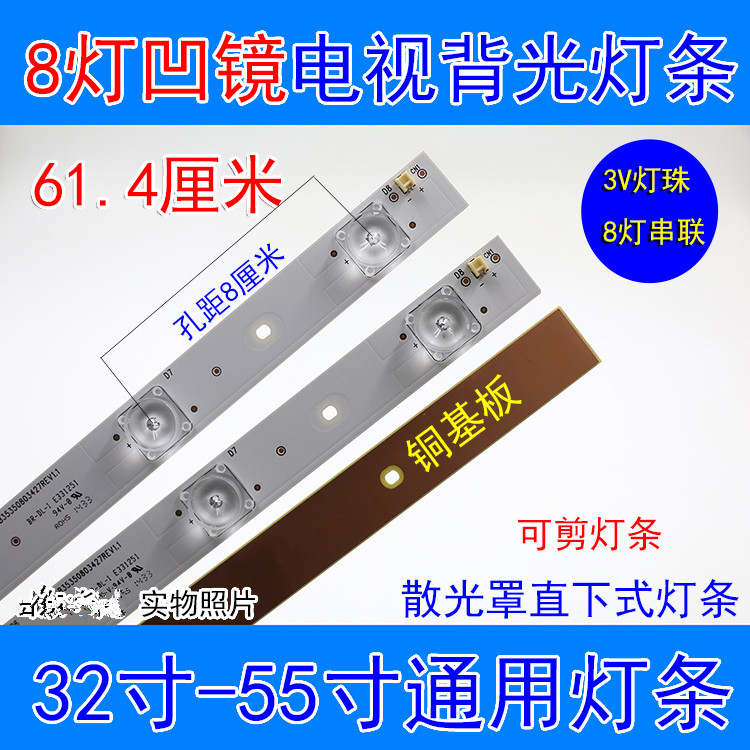 8 light 32 61cm concave mirror astigmatic, haier kang jia long rainbow skylight LED LCD TV backlight bar.