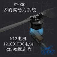 Dji echtem E7000 M12 12100 set