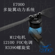 Dji genuine E7000 M12 12100 set