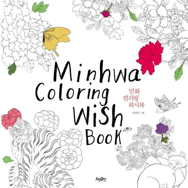 Minhwa Coloring Wish book Secret Garden Style Book For Children Adult Relieve Stress Kill Time Graffiti Painting Drawing Book 12 color pencils the colorful secret garden style coloring book for children adult relieve stress graffiti painting drawing book