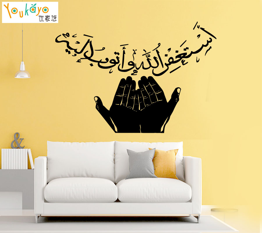 Online Shop Islamic Muslim art, (Astakfirullah) Wall sticker art ...