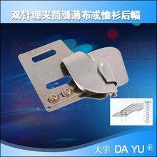 Боковой шов папка задний шов рубашки или светильник вес ткани для 2 иглы машины