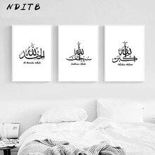 Мусульманская Настенная картина Аллах для детской комнаты, плакат на холсте, черно белая Минималистичная картина, современное домашнее украшение для гостиной
