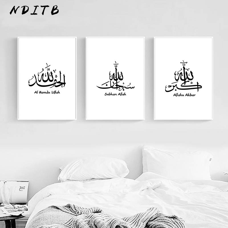 Allah Islamic Nursery Wall Art Picture Canvas Poster Black White Print Minimalist Painting Modern Living Room Home Decoration