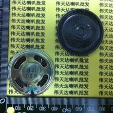Новая игрушечная рация динамик Рог 8 Ом 0,5 Вт 8R 0,5 W Диаметр 40 мм 4 см Толщина 5 мм звуковой громкоговоритель