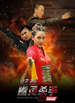《变形者之幽灵杀手》2016年中国大陆电影在线观看