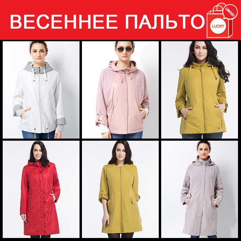 Astrid 2019 ผู้หญิงฤดูใบไม้ผลิเสื้อแจ็คเก็ตเสื้อผู้หญิงฤดูใบไม้ผลิ hotsale ฤดูหนาวลงเสื้อ Parkas Clearance