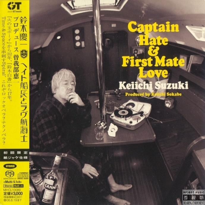Keiichi Suzuki鈴木慶一 – 《ヘイト船長とラヴ航海士 Captain Hate & First Mate Love》2008[SACD ISO 镜像]