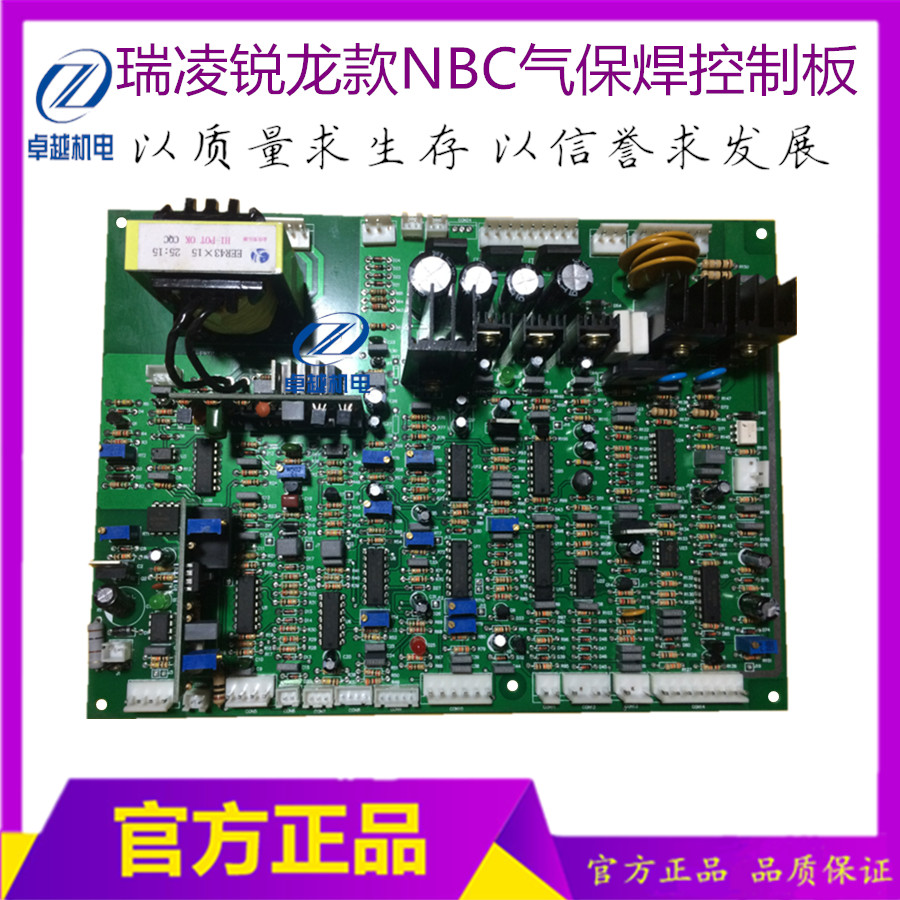 NBC-350 NBC-500 Gas Shielded Welding Machine Control Board Circuit Board Rui Ling NBC Gas Welding Control Panel nbc350 500 gas shielded welding machine control board single tube igbt two welding machine 350 circuit board main board