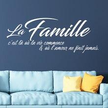 Наклейка цитирование La famile C'est La Ou l amour Ne Finit Jamais виниловая наклейка на стену для украшения дома в спальню плакат украшение дома