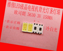 Mantenimiento Toshiba Toshiba Changhong Konka LCD led TV luz de fondo tubo de luz LED 5630 SMD granos de la lámpara 3 V