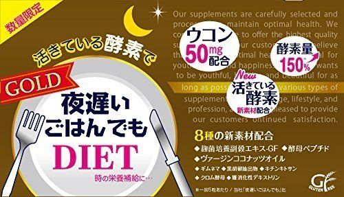 Shinyakoso NIGHT DIET GOLD 30 days (Diet generous in Rice Late) #R3044 F/S french in 30 days cd