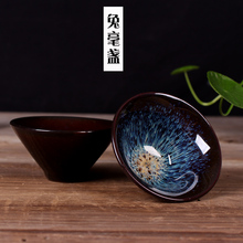 1 pcs Chinese ceramic Kung Fu teacup rabbit kiln into a beautiful