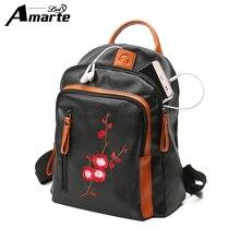Amarte Для женщин рюкзак кожаный Повседневное модная школьная сумка Тиснение сумка дизайнер Рюкзаки Для женщин высокое качество женские подростки Обувь для девочек