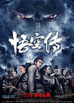 《悟空传》2017年中国大陆剧情,动作,奇幻电影在线观看
