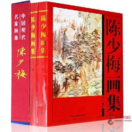 2 книги Традиционный китайский для живописи, рисования чернила для кистей художественный Sumi e альбом Чэнь Шао мэй пейзаж цветок птицы книга xieyi