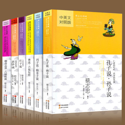 6pcs Bilingual Tsai Chih Chung Cai Zhizhong's Comic Cartoon All Six Book : ZHUANGZI SPEAKS THE ROOTS OF WISDOM-HEART SUTRA