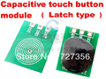 Free shipping Touch sensor module latch type capacitive touch buttons can be battery powered waterproof C / D type