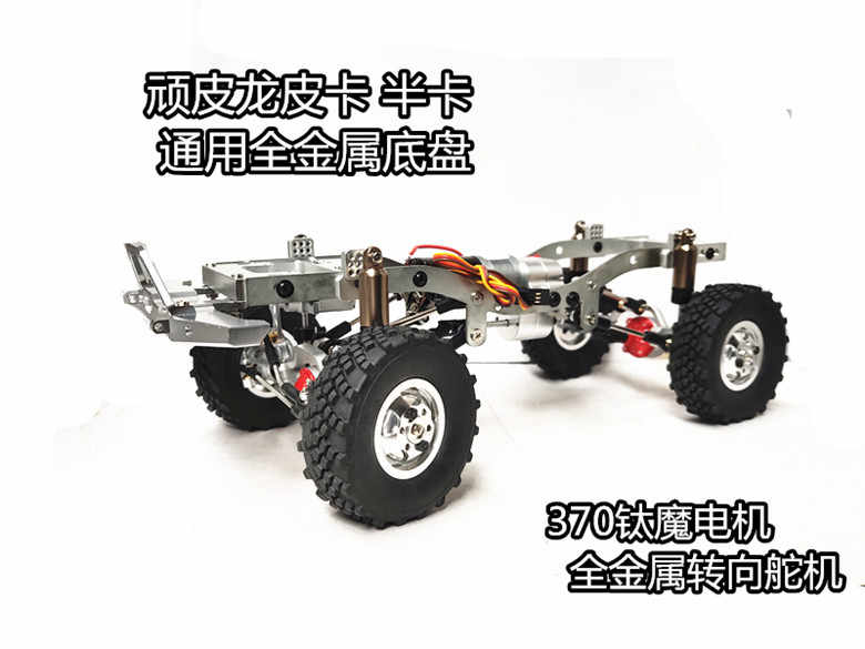 WPL C14 C24 RC Auto onderdelen Upgrade full metal chassis frame