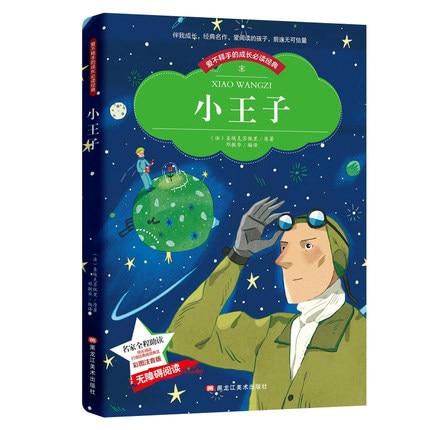World Famous Novel Fiction Xiao Wang Zi Book World Classics Chinese Book With Pinyin For Kids Children