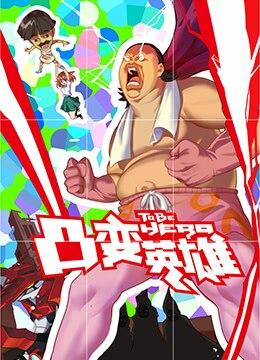 《凸变英雄》2016年中国大陆,日本喜剧,动画动漫在线观看