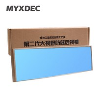 New Large Vision Car Glare Proof Mirror Outlook Interior Car Explosion Proof Wide Angle Rearview Blue