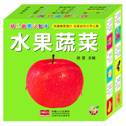 Chinese Characters Early Education Enlightenment Literacy Card For Infants Age 0-3 Fruits And Vegetables Cards